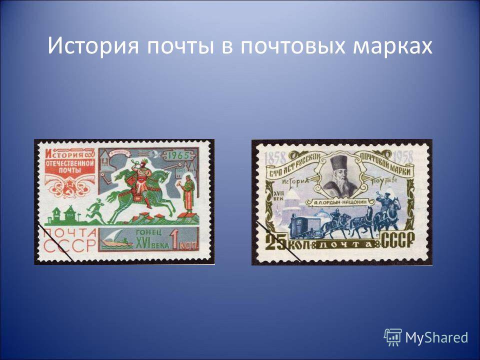 История почты в почтовых марках