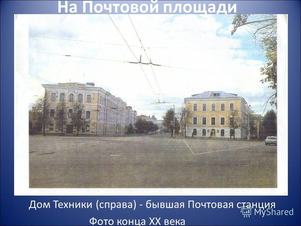 На Почтовой площади Дом Техники (справа) - бывшая Почтовая станция Фото конца ХХ века