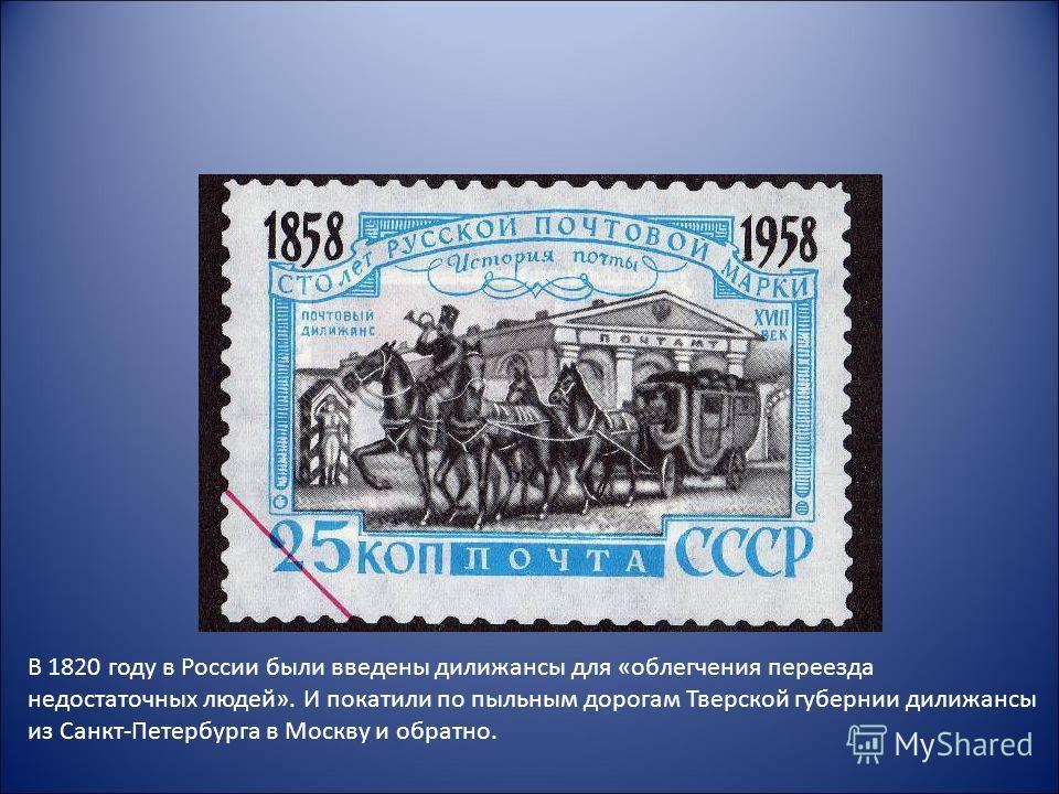 В 1820 году в России были введены дилижансы для «облегчения переезда недостаточных людей». И покатили по пыльным дорогам Тверской губернии дилижансы из Санкт-Петербурга в Москву и обратно.