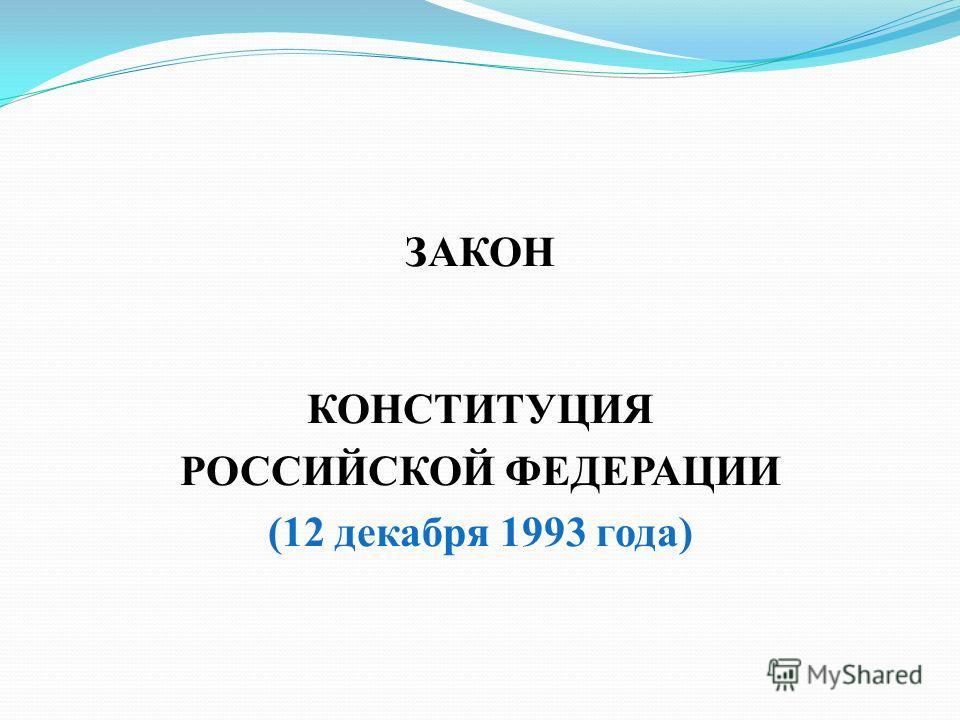 КОНСТИТУЦИЯ РОССИЙСКОЙ ФЕДЕРАЦИИ (12 декабря 1993 года)