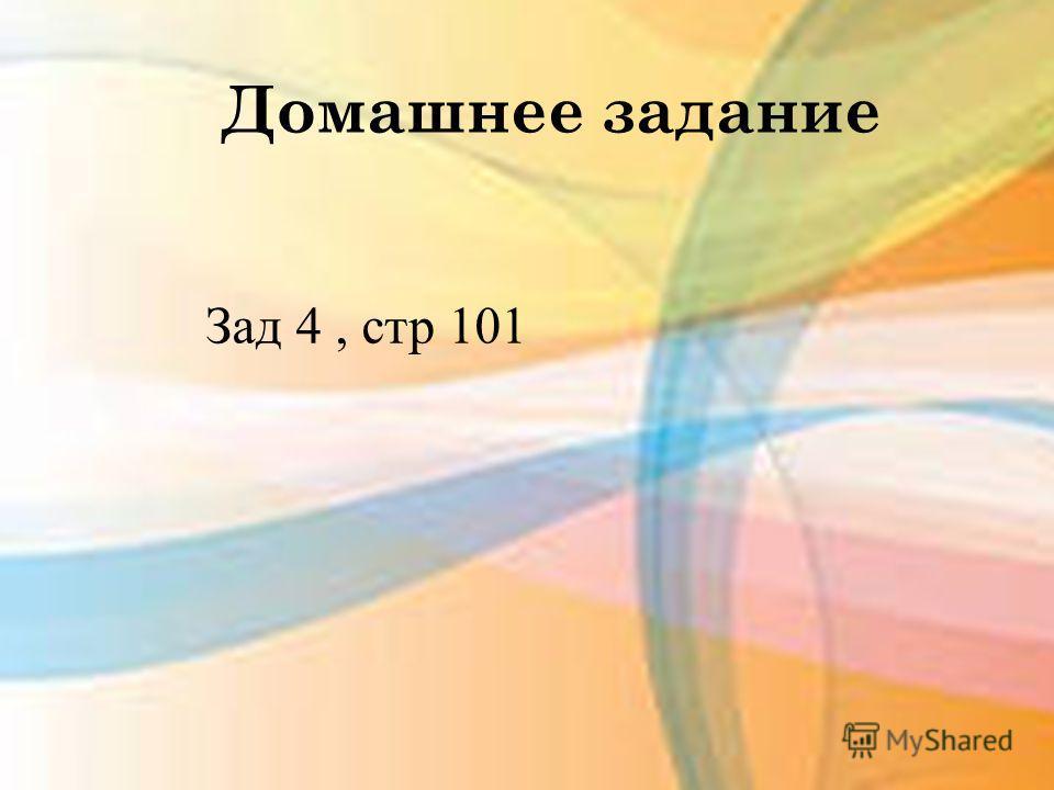 Домашнее задание Зад 4, стр 101