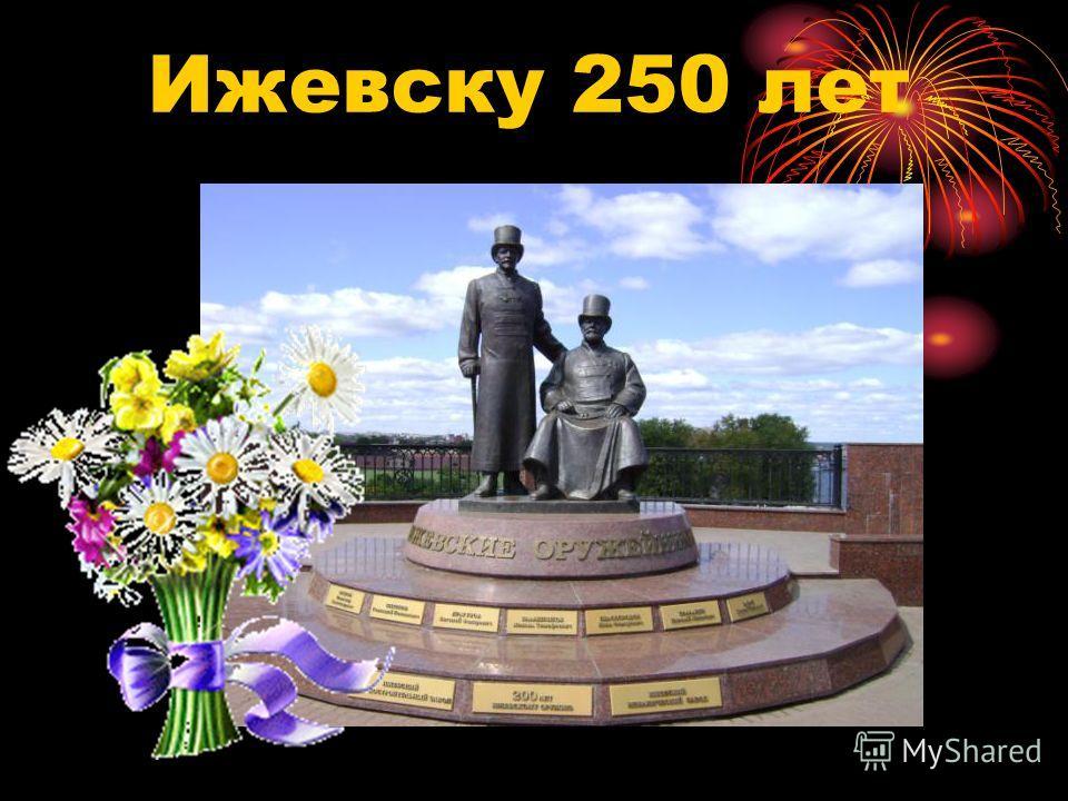 Ижевску 250 лет