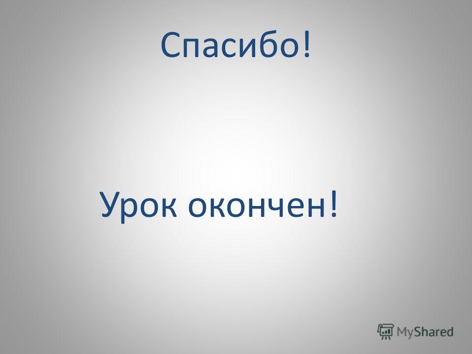 Спасибо! Урок окончен!
