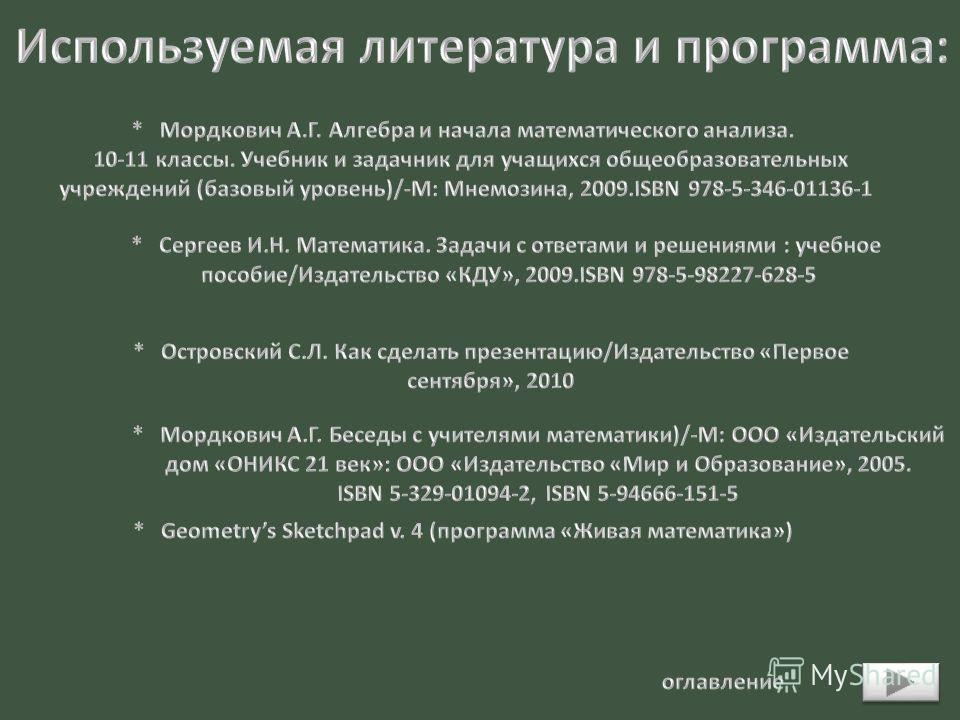 Презентацию создали учителя математики школы 1280 г. Москвы Замковая Т.Б. и Нечаева Н.В.
