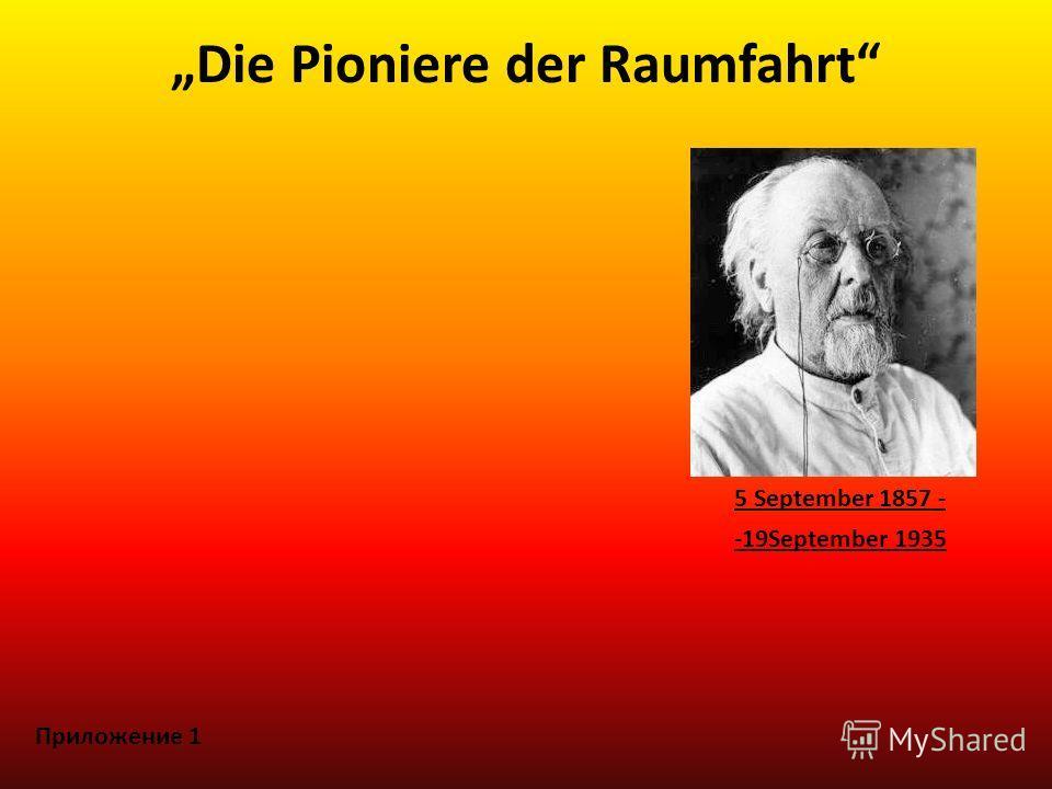 Die Pioniere der Raumfahrt 5 September 1857 - -19September 1935 Приложение 1