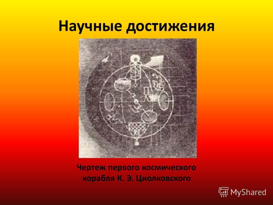 Научные достижения Чертеж первого космического корабля К. Э. Циолковского