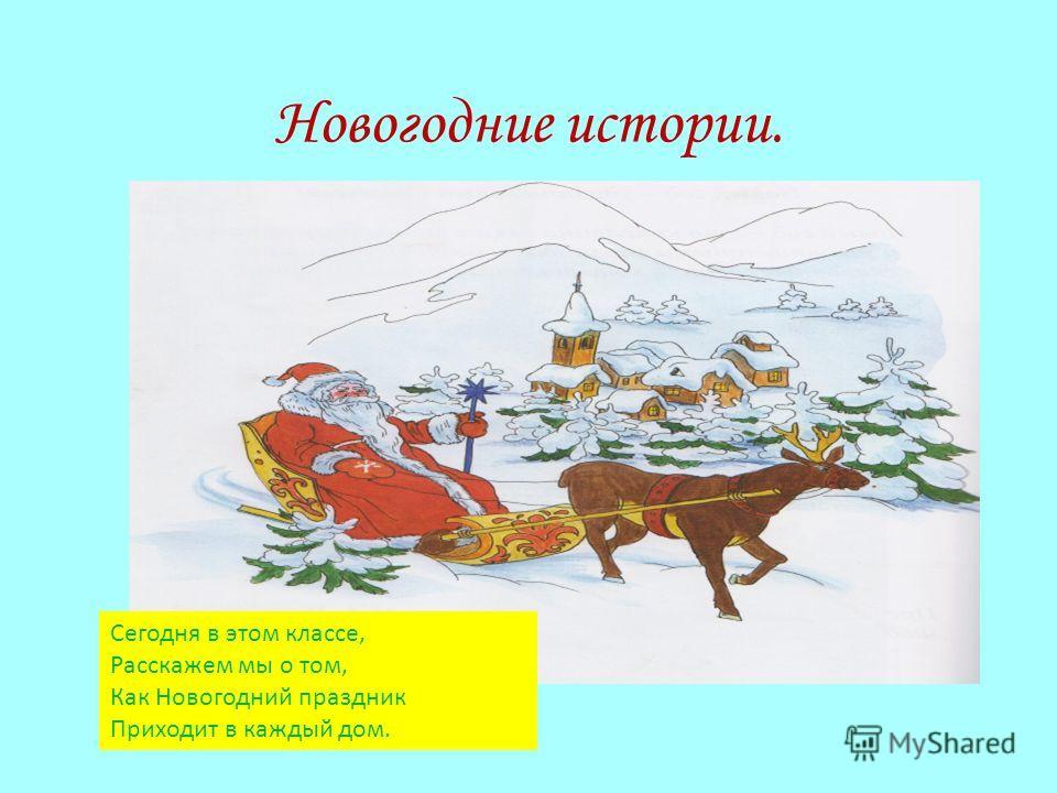 Новогодние истории. Сегодня в этом классе, Расскажем мы о том, Как Новогодний праздник Приходит в каждый дом.
