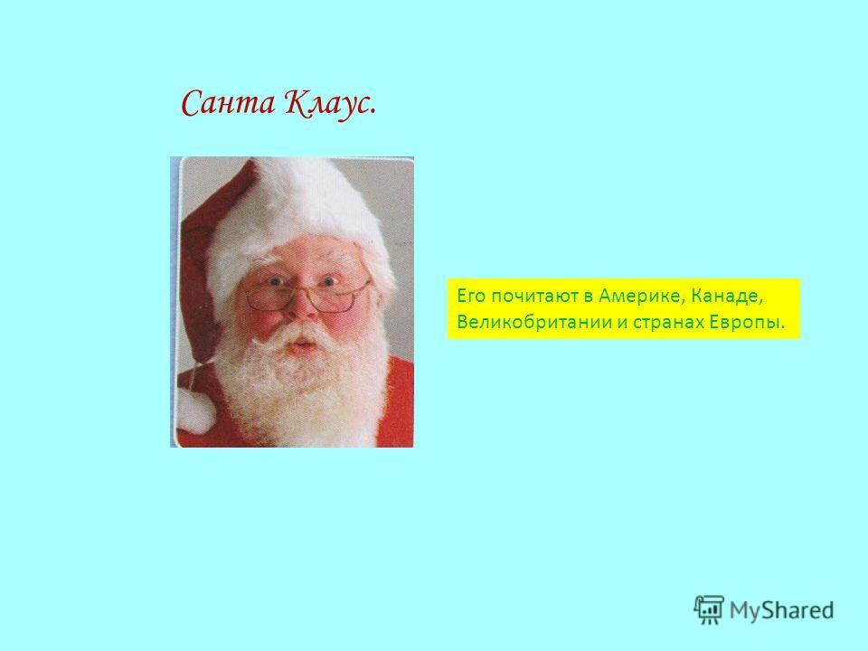 Санта Клаус. Его почитают в Америке, Канаде, Великобритании и странах Европы.