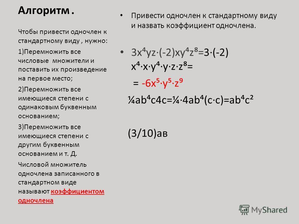Алгоритм. Привести одночлен к стандартному виду и назвать коэффициент одночлена. 3хyz(-2)xyz=3(-2) xхyyzz= = -6хyz ¼abc4c=¼4ab(cc)=abc² (3/10)ав Чтобы привести одночлен к стандартному виду, нужно: 1)Перемножить все числовые множители и поставить их п