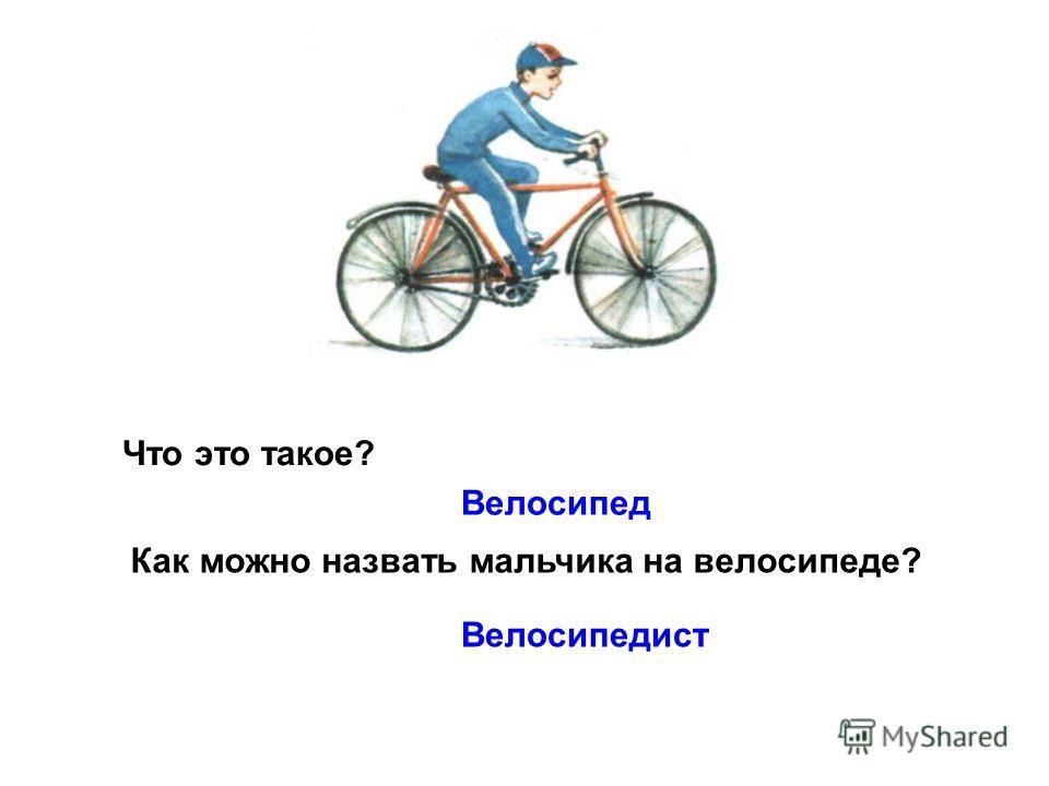 Что это такое? Велосипед Как можно назвать мальчика на велосипеде? Велосипедист