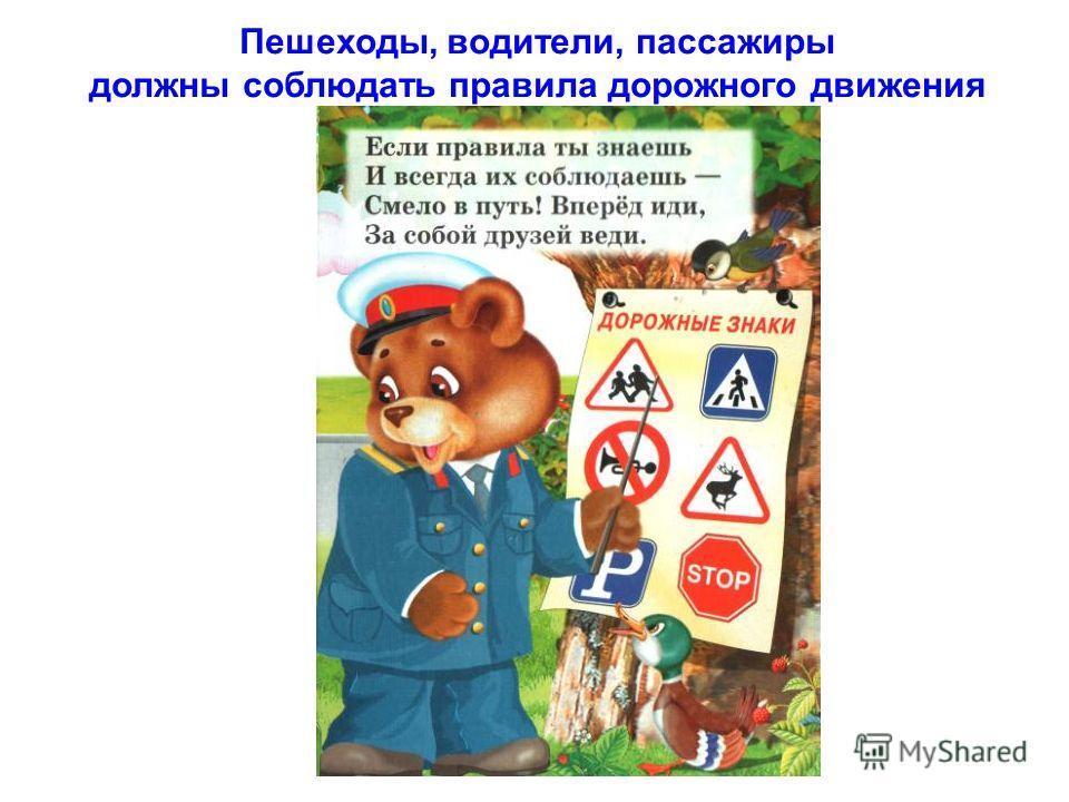 Пешеходы, водители, пассажиры должны соблюдать правила дорожного движения