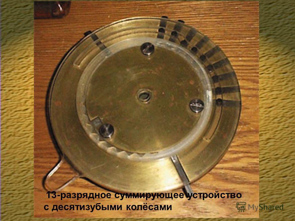 13-разрядное суммирующее устройство с десятизубыми колёсами