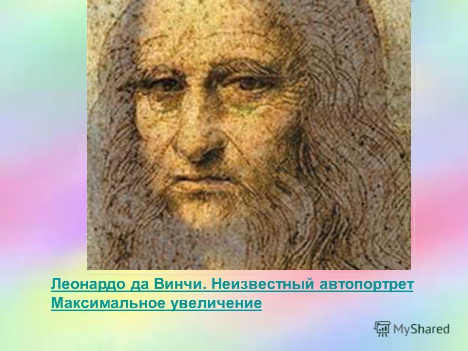 Леонардо да Винчи. Неизвестный автопортрет Максимальное увеличение