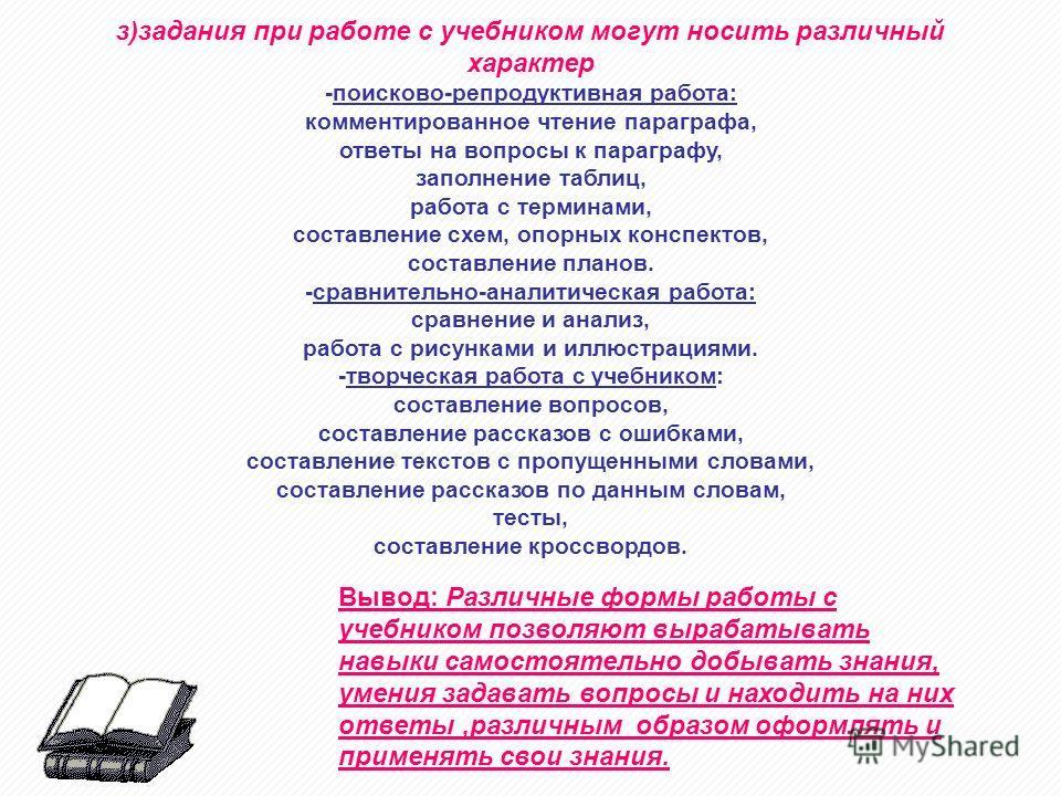 з)задания при работе с учебником могут носить различный характер -поисково-репродуктивная работа: комментированное чтение параграфа, ответы на вопросы к параграфу, заполнение таблиц, работа с терминами, составление схем, опорных конспектов, составлен