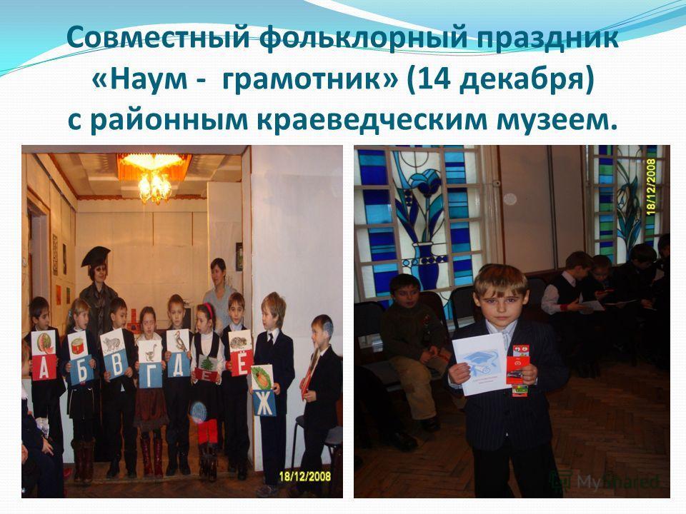 Совместный фольклорный праздник «Наум - грамотник» (14 декабря) с районным краеведческим музеем.