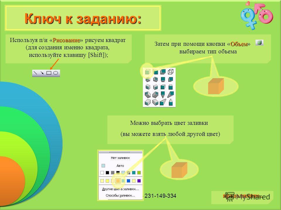 Карпова О.Н. – 231-149-334 Ключ к заданию: Рисование Используя п/и «Рисование» рисуем квадрат (для создания именно квадрата, используйте клавишу [Shift]); Объем Затем при помощи кнопки «Объем» выбираем тип объема Можно выбрать цвет заливки (вы можете