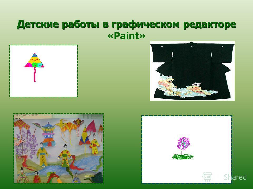 Детские работы в графическом редакторе Детские работы в графическом редакторе «Paint»