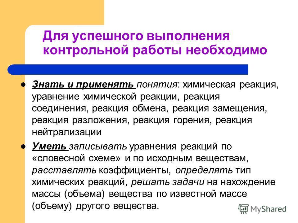 Презентация на тему Подготовка к контрольной работе по теме  3 Для успешного выполнения контрольной работы