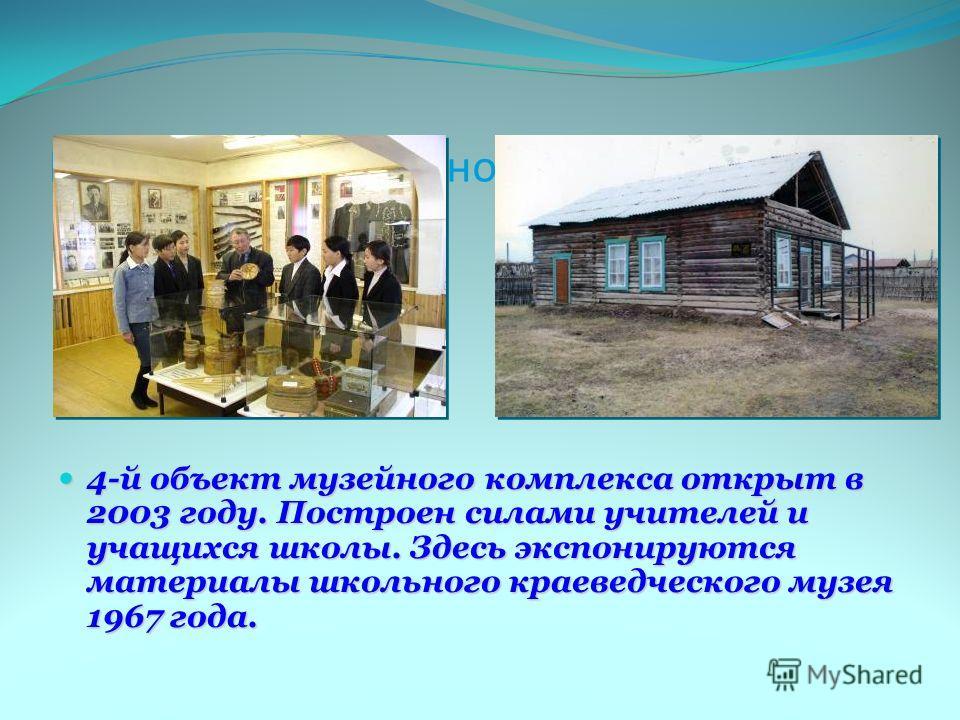 Музей истории и этнографии 4-й объект музейного комплекса открыт в 2003 году. Построен силами учителей и учащихся школы. Здесь экспонируются материалы школьного краеведческого музея 1967 года. 4-й объект музейного комплекса открыт в 2003 году. Постро