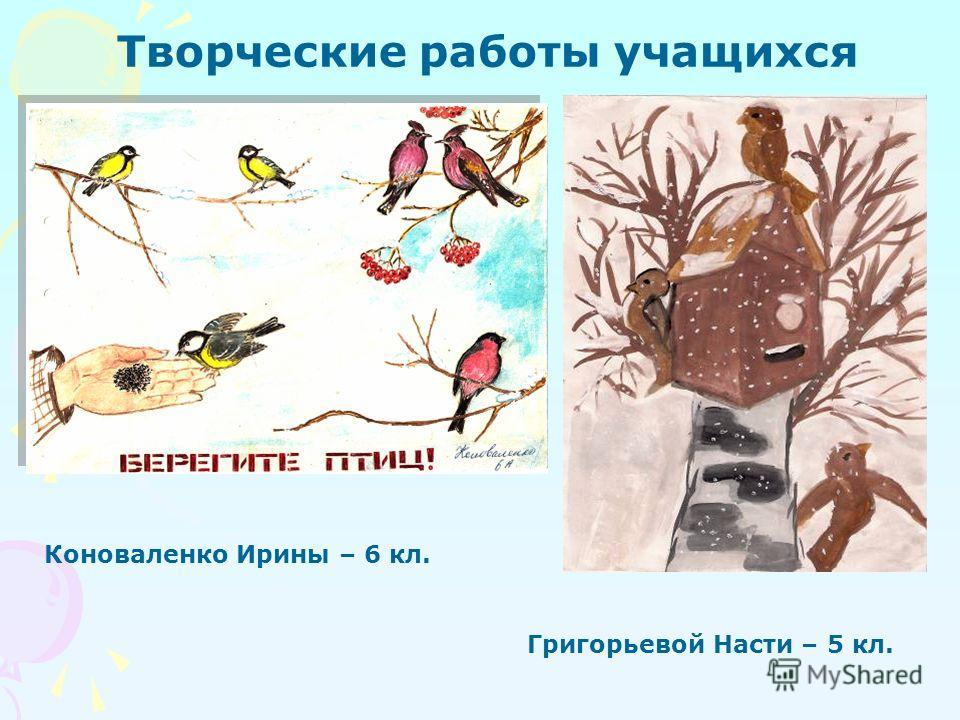 Творческие работы учащихся Бланк Анна – 7 кл. Лукинова Люда - 6 кл.