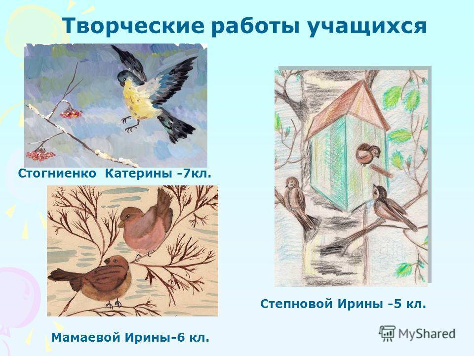 Бурова Лена 6 - кл.Хмыров Максим – 6 кл. Творческие работы учащихся