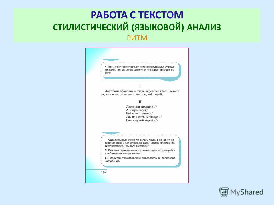 РАБОТА С ТЕКСТОМ СТИЛИСТИЧЕСКИЙ (ЯЗЫКОВОЙ) АНАЛИЗ РИТМ