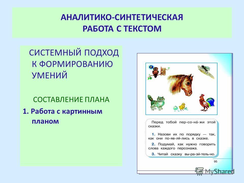 АНАЛИТИКО-СИНТЕТИЧЕСКАЯ РАБОТА С ТЕКСТОМ СИСТЕМНЫЙ ПОДХОД К ФОРМИРОВАНИЮ УМЕНИЙ СОСТАВЛЕНИЕ ПЛАНА 1. Работа с картинным планом