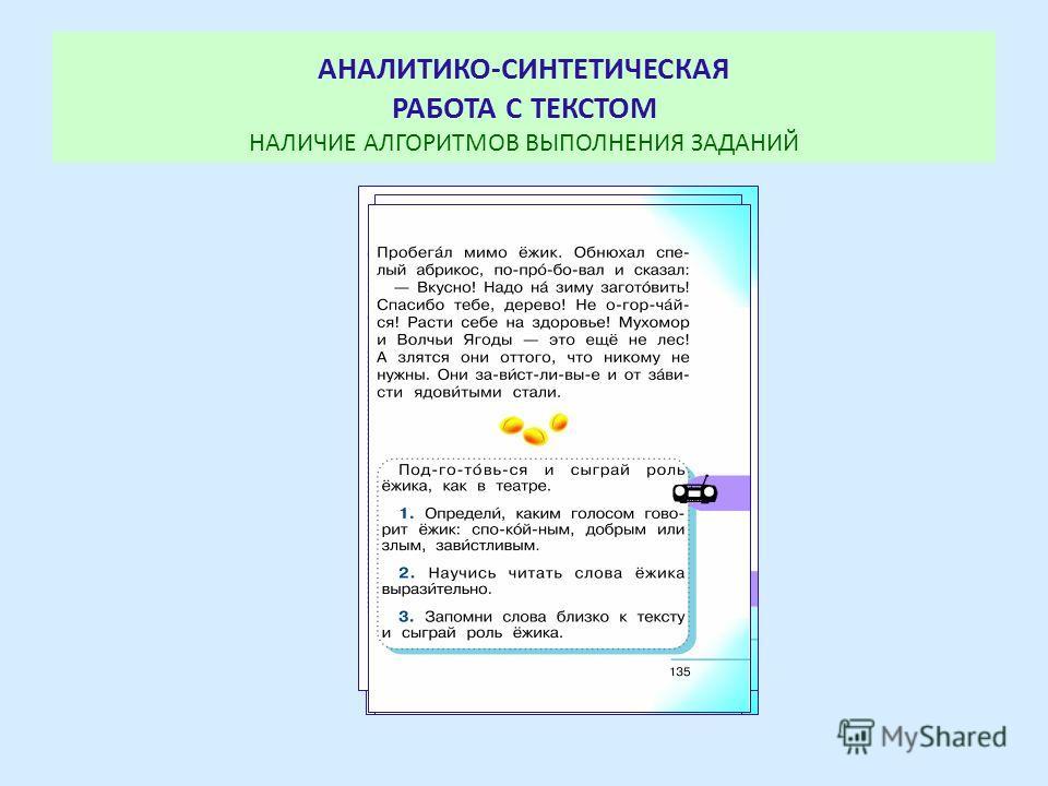 АНАЛИТИКО-СИНТЕТИЧЕСКАЯ РАБОТА С ТЕКСТОМ НАЛИЧИЕ АЛГОРИТМОВ ВЫПОЛНЕНИЯ ЗАДАНИЙ