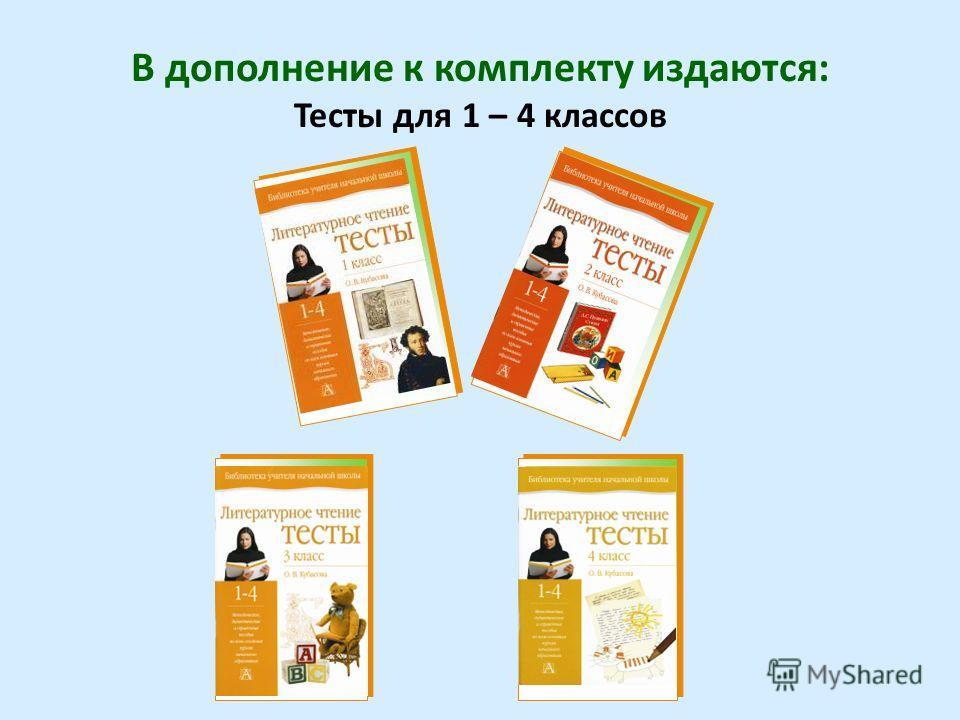 В дополнение к комплекту издаются: Тесты для 1 – 4 классов