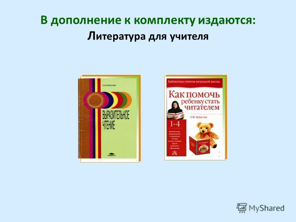 В дополнение к комплекту издаются: Л итература для учителя
