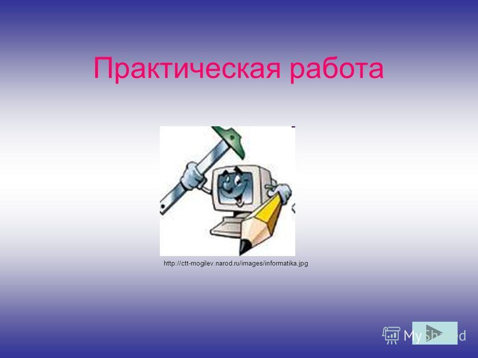 Практическая работа http://ctt-mogilev.narod.ru/images/informatika.jpg