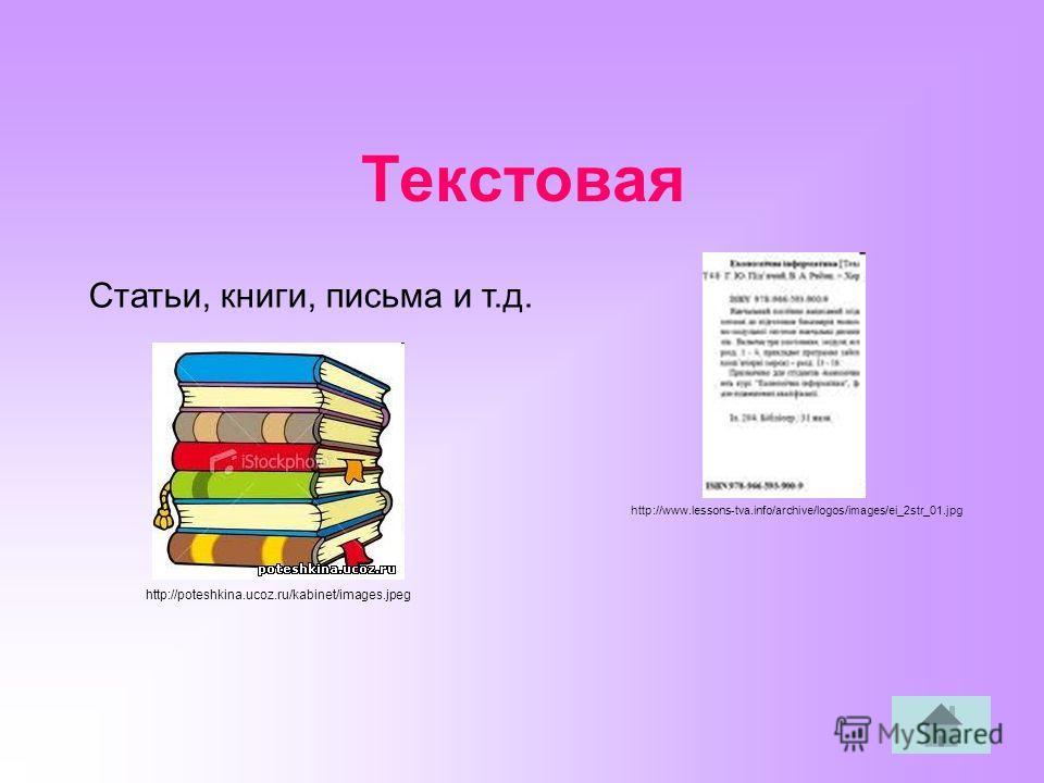 Текстовая Статьи, книги, письма и т.д. http://www.lessons-tva.info/archive/logos/images/ei_2str_01.jpg http://poteshkina.ucoz.ru/kabinet/images.jpeg