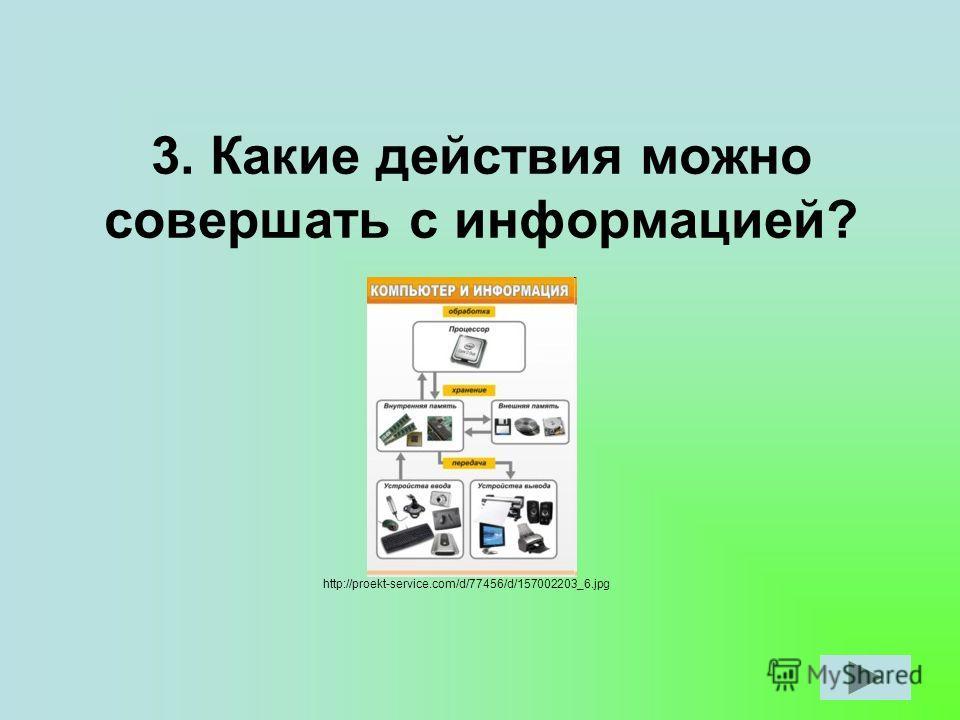 3. Какие действия можно совершать с информацией? http://proekt-service.com/d/77456/d/157002203_6.jpg