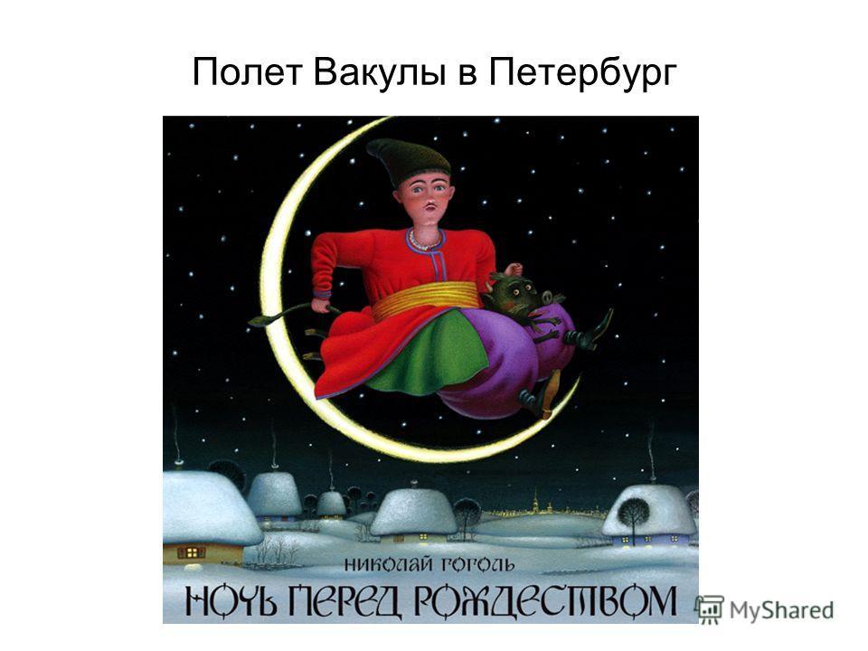 Полет Вакулы в Петербург