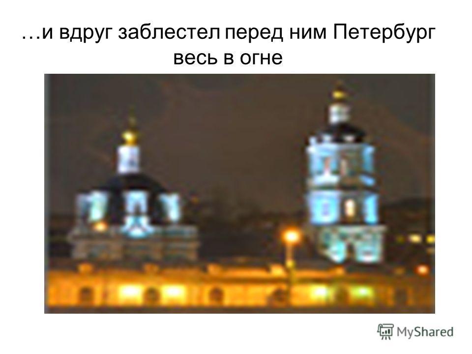 …и вдруг заблестел перед ним Петербург весь в огне