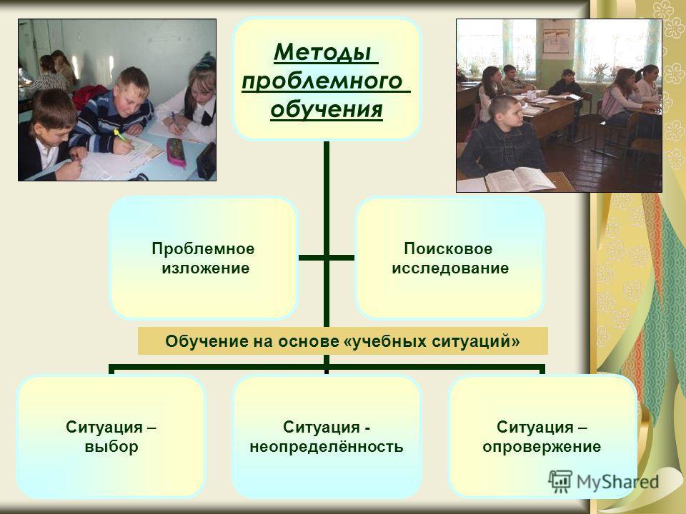 Обучение на основе «учебных ситуаций»