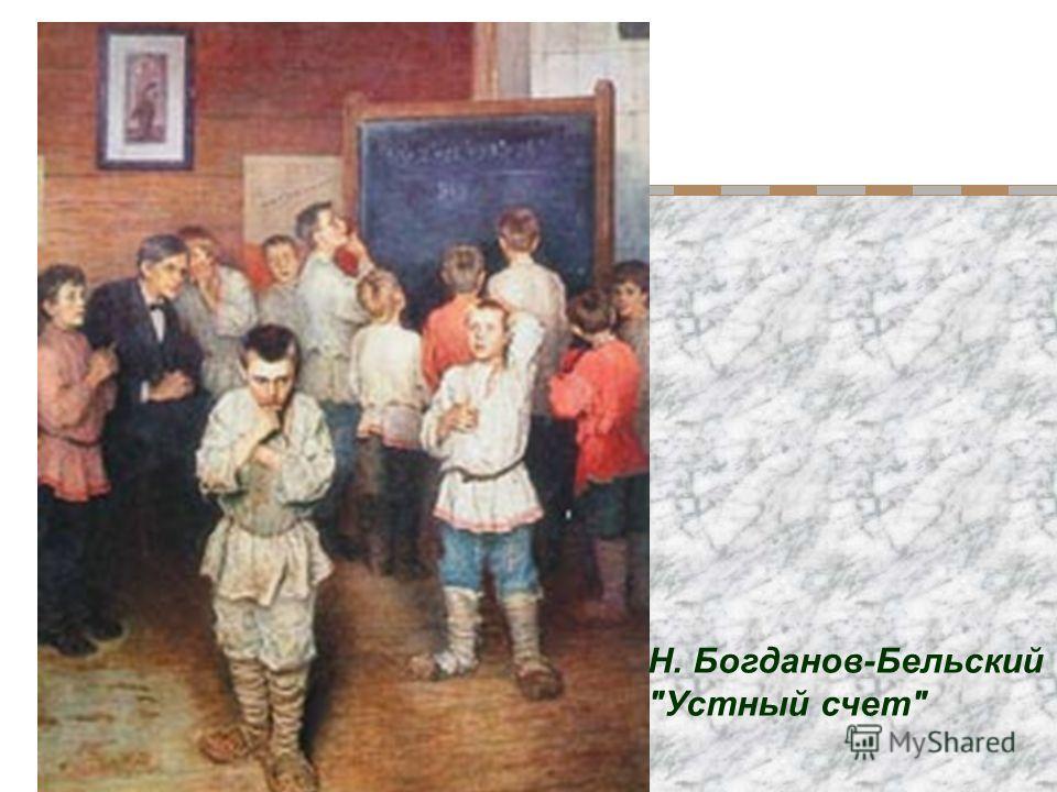 Н. Богданов-Бельский Устный счет