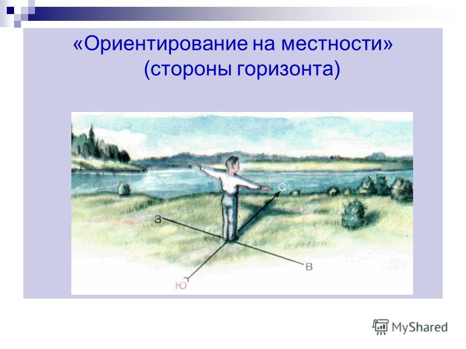 Задача сегодняшнего урока: Научиться определять стороны горизонта и направления на плане и карте. ТЕМА УРОКА «Ориентирование на местности. Азимут»)