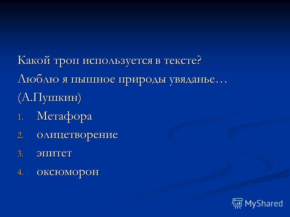 Какой троп используется в тексте? Люблю я пышное природы увяданье… (А.Пушкин) 1. Метафора 2. олицетворение 3. эпитет 4. оксюморон