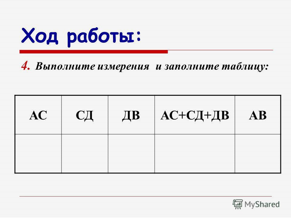 4. Выполните измерения и заполните таблицу: АССДДВАС+СД+ДВАВ