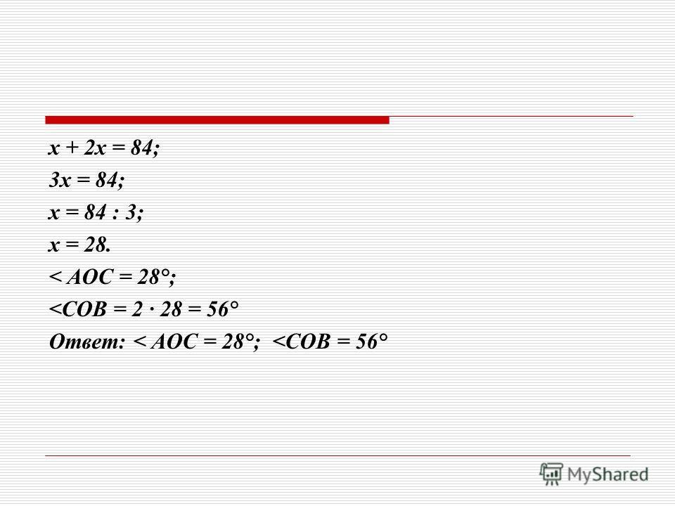 х + 2х = 84; 3х = 84; х = 84 : 3; х = 28. < АОС = 28°;