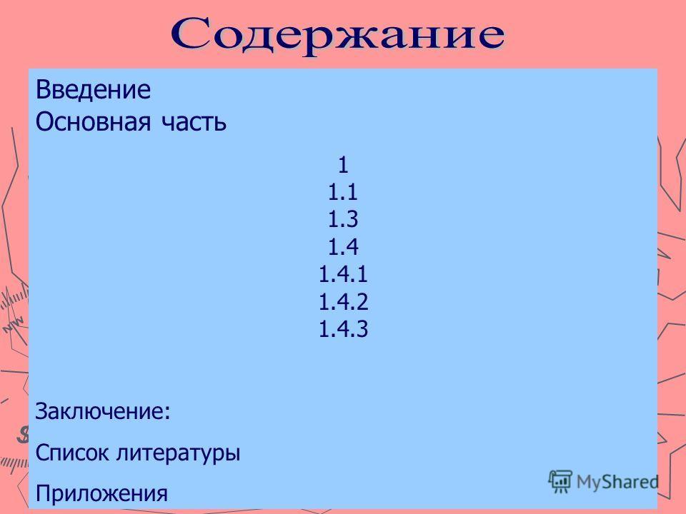 Введение Основная часть 1 1.1 1.3 1.4 1.4.1 1.4.2 1.4.3 Заключение: Список литературы Приложения
