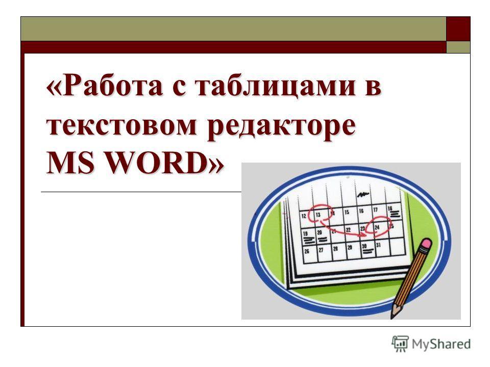 «Работа с таблицами в текстовом редакторе MS WORD»