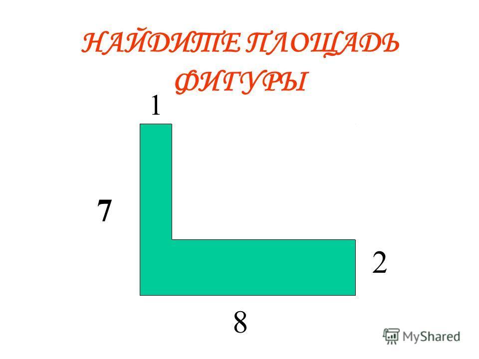 НАЙДИТЕ ПЛОЩАДЬ ФИГУРЫ 8 2 1 7