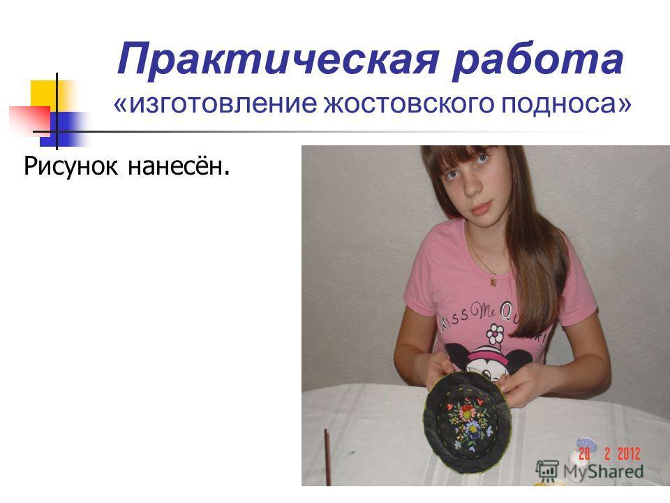 Практическая работа «изготовление жостовского подноса» Рисунок нанесён.