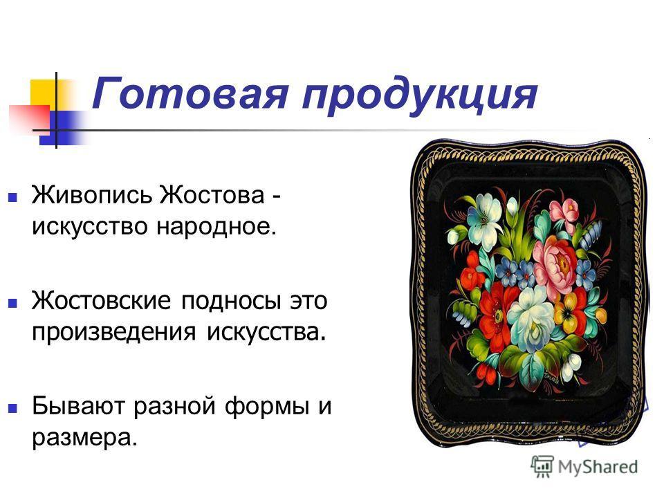 Готовая продукция Живопись Жостова - искусство народное. Жостовские подносы это произведения искусства. Бывают разной формы и размера.