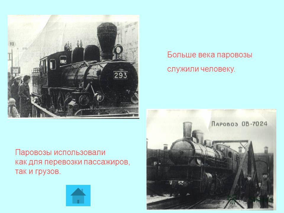 Больше века паровозы служили человеку. Паровозы использовали как для перевозки пассажиров, так и грузов.