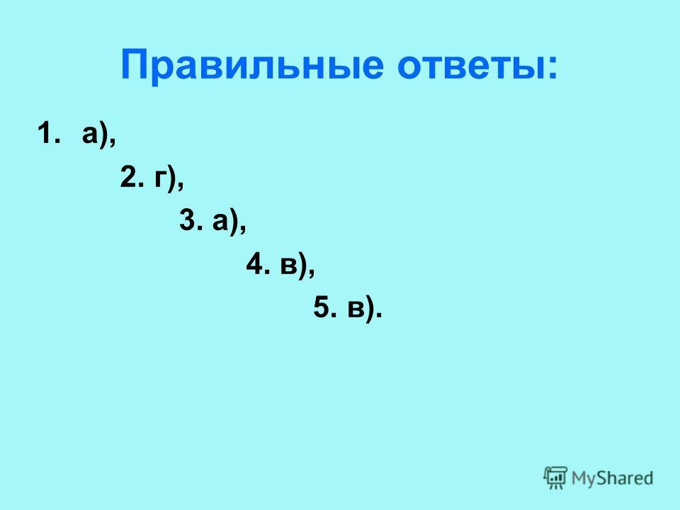 Правильные ответы: 1.а), 2. г), 3. а), 4. в), 5. в).