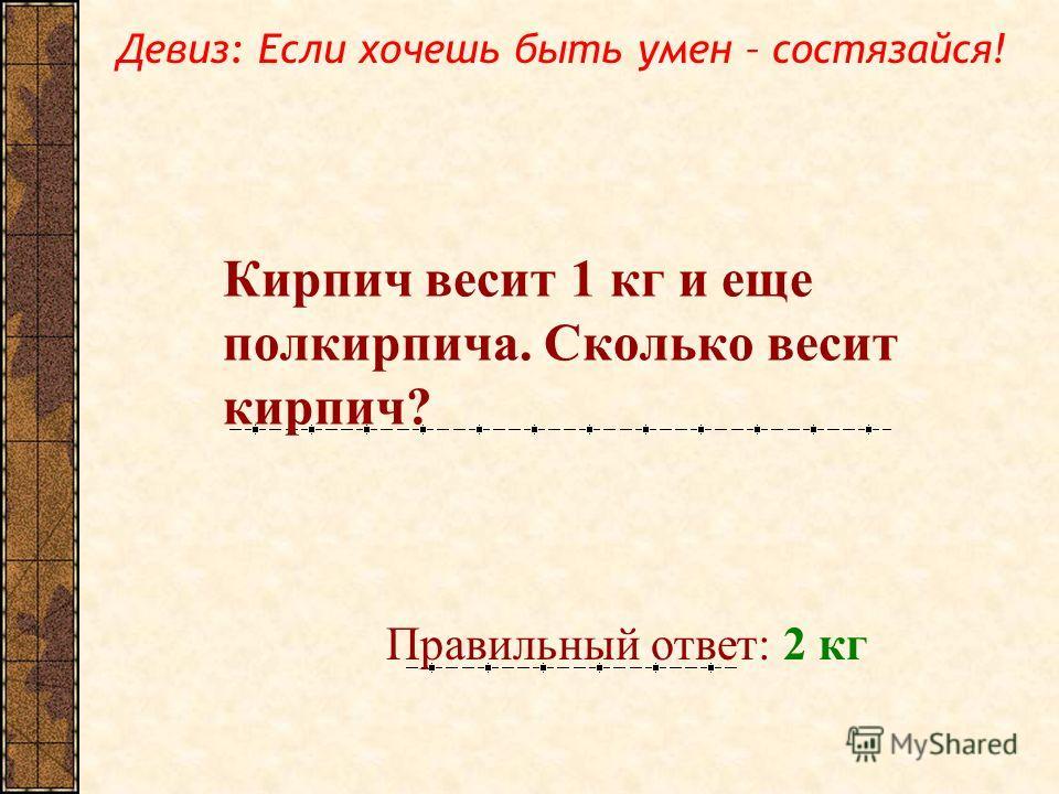 Какая мера длины произошла от римской меры «двойной шаг»? Правильный ответ: миля Девиз: Если хочешь быть умен – состязайся!