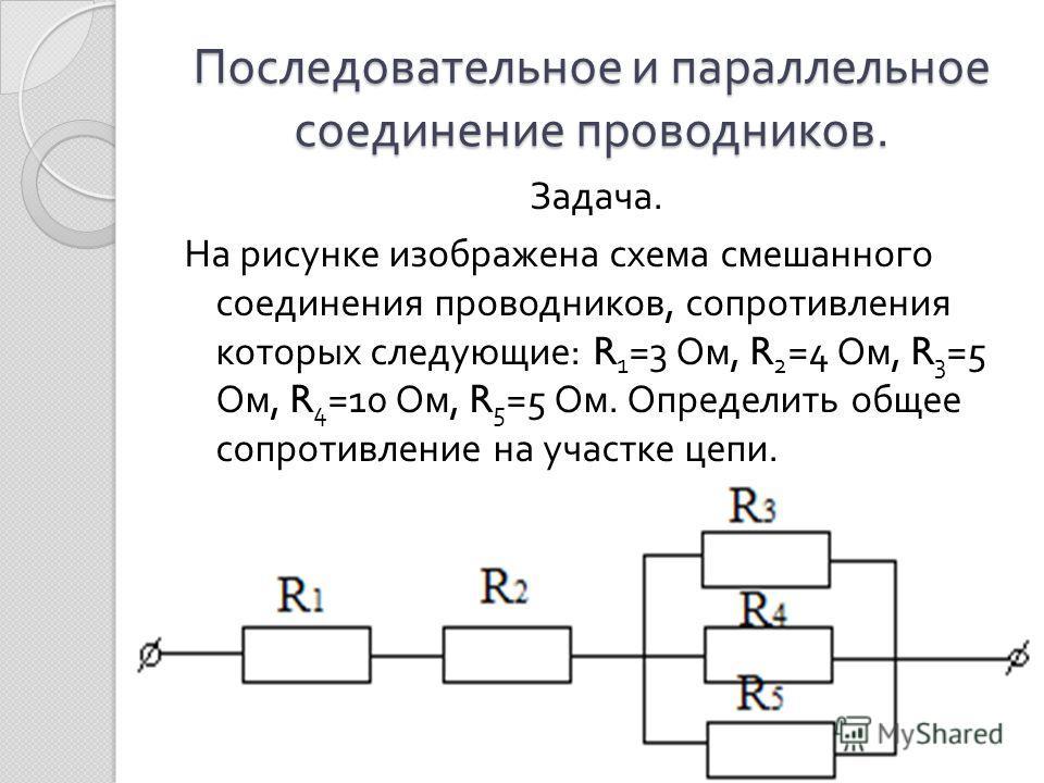 соединение проводников.